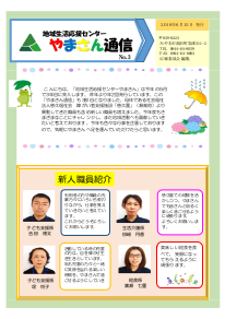 やまさん新聞No.3-H28.6月発行