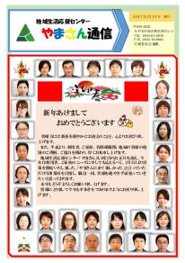 やまさん新聞No.4-H29.1月発行