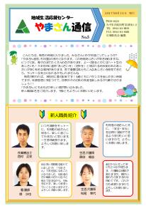 やまさん新聞No.5-H29.6月発行