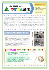 やまさん新聞No.7-H30.6月発行