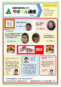 やまさん新聞No.8-H31.1月発行