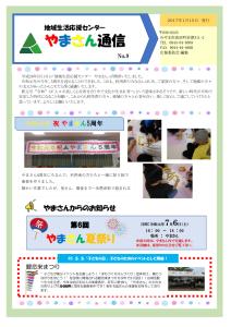 やまさん新聞No.9R1.6月発行