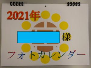 フォトカレンダー2